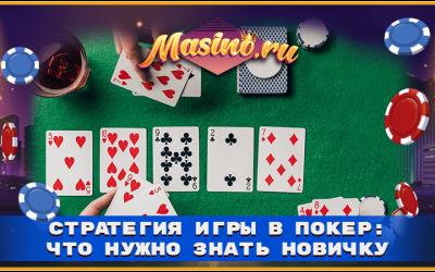 Стратегия игры в покер: что нужно знать новичку