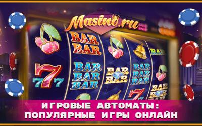 Игровые автоматы: популярные игры онлайн